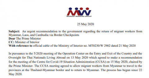 An urgent recommendation to the government regarding the return of migrant workers from Myanmar, Laos, and Cambodia via Border Checkpoints